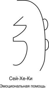Символ рейки сей-хе-ки