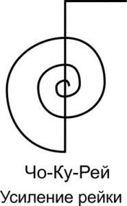 Символ рейки чо-ку-рей