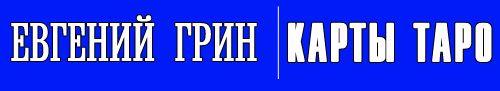 Евгений Грин Таро