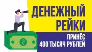 Денежный рейки принес 400 тысяч рублей