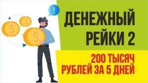 Денежный рейки 2 200 тысяч рублей за 5 дней