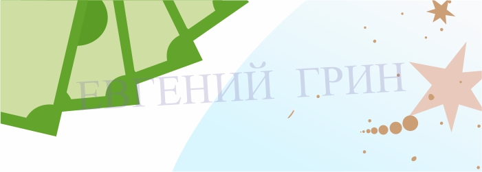 Денежный рейки 2_ 200 тысяч рублей за 5 дней. Евгений Грин отзывы.
