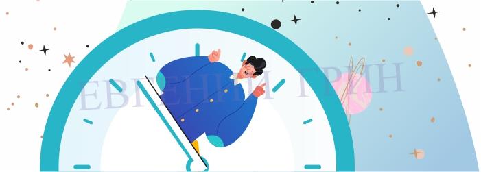 Талисманы Увеличения времени в астрале! Евгений Грин отзывы