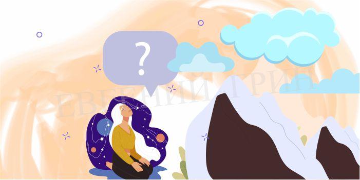 Как получить ответы места силы. Что делать, если место силы не отвечает на твои вопросы.